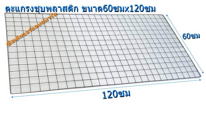 ตะแกรงชุบพลาสติก60x120ซม สีขาว/ดำโปรส่งฟรี 4