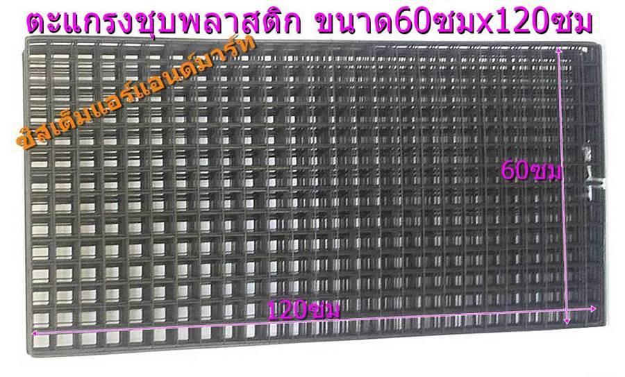 ตะแกรงชุบพลาสติก60x120ซม สีขาว/ดำ 2