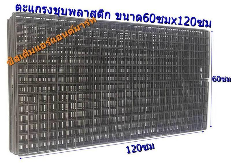 ตะแกรงชุบพลาสติก60x120ซม สีขาว/ดำ 3