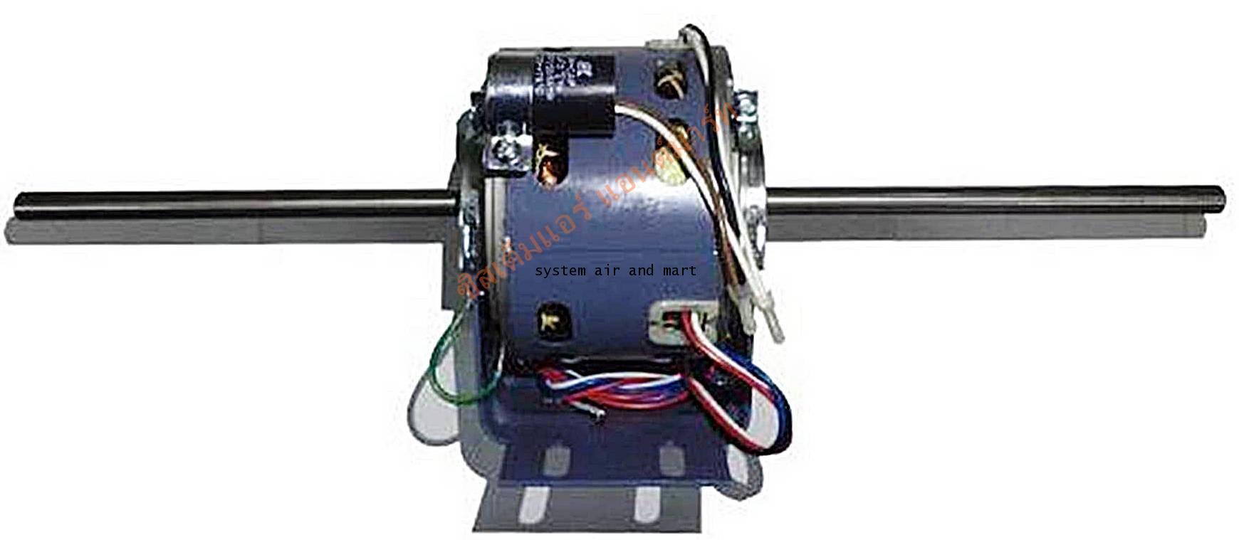 มอเตอร์พัดลม คอยล์เย็น (แฟนคอยล์) 2 แกน ขนาด 1/15HP-1/10HP-1/8HP