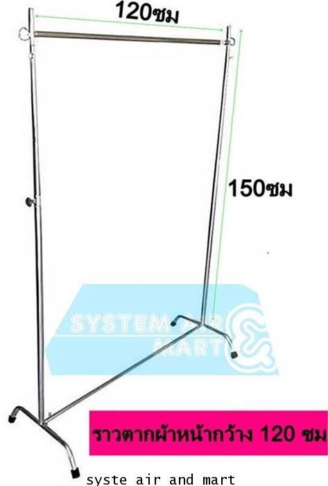 ราวเดี่ยวขนาดยาว 1.2 เมตร(รุ่นประหยัดบาง)