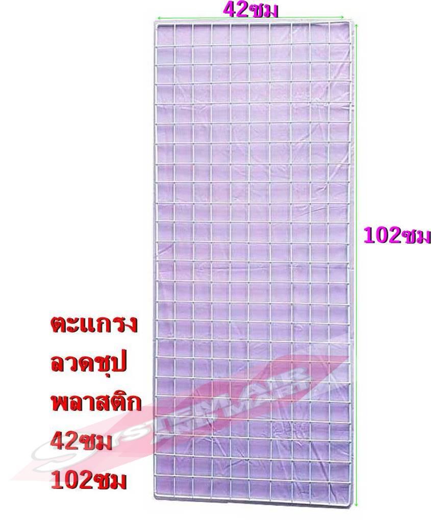 ตะแกรงชุบพลาสติก 42x102 ซม ดำ/ขาว 2