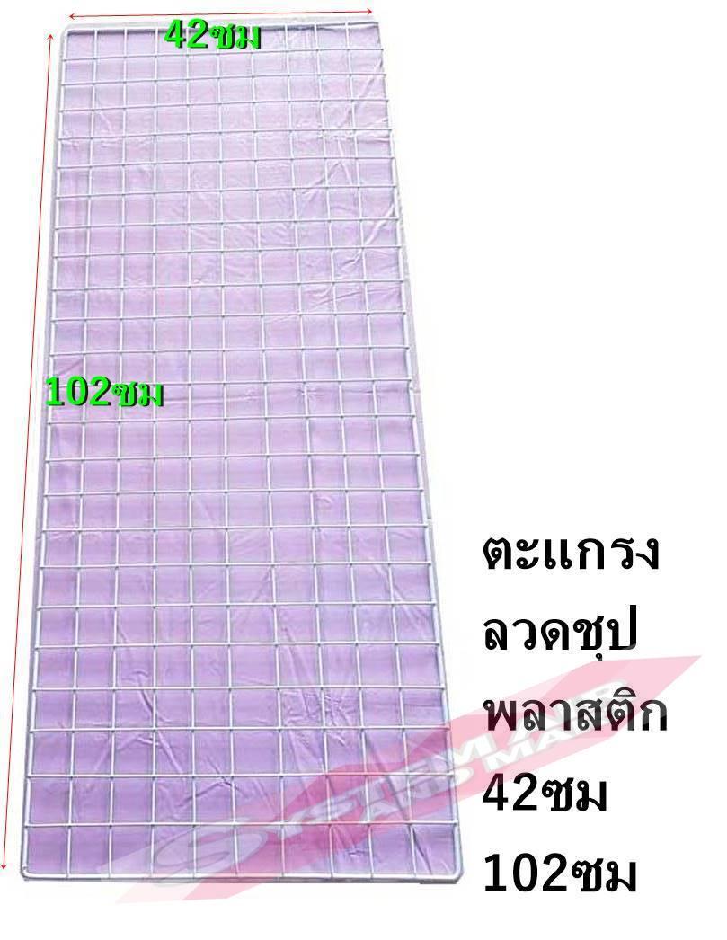ตะแกรงชุบพลาสติก 42x102 ซม ดำ/ขาว 3