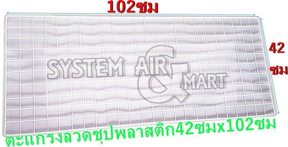 ตะแกรงชุบพลาสติก 42x102 ซม ดำ/ขาว 4