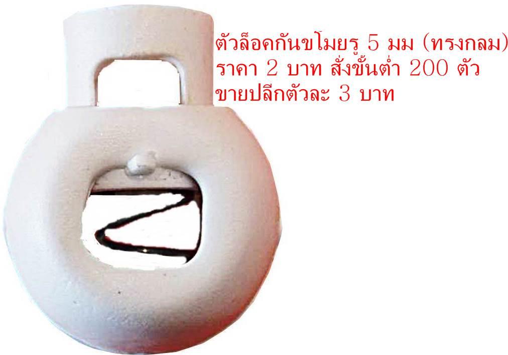 ตัวล็อคกันขโมยรู 5 มม(รูปทรงกลมใหญ่) 1
