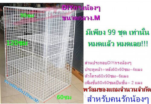 SET กรง DIY สำหรับสัตว์เลี้ยง size M ขนาด 60x90x120 ซม. 7