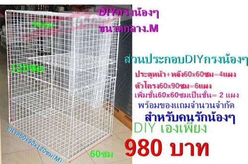 SET กรง DIY สำหรับสัตว์เลี้ยง size M ขนาด 60x90x120 ซม.