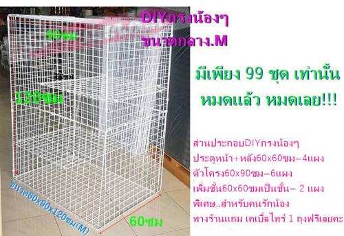 SET กรง DIY สำหรับสัตว์เลี้ยง size M ขนาด 60x90x120 ซม. 2