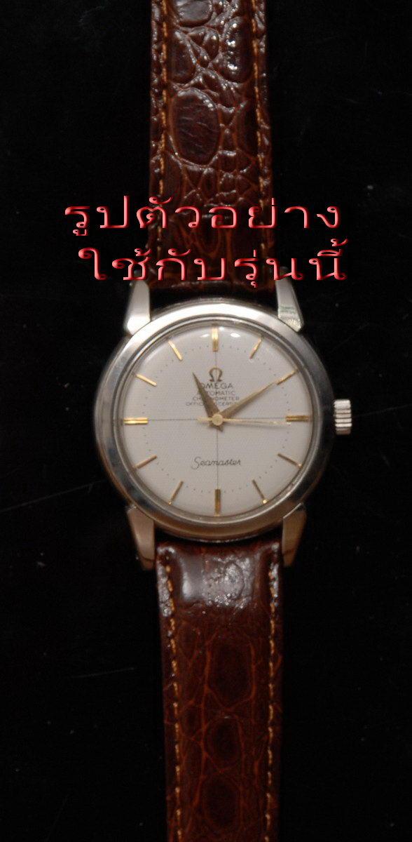 ขายฝาหลัง Omega Seamaster Automatic Chronometer Cal.353