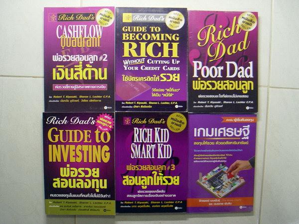 รวมหนังสือพ่อรวยสอนลูก5+1หนังสือเกมส์เศรษฐี สอนแนวคิดให้รวย