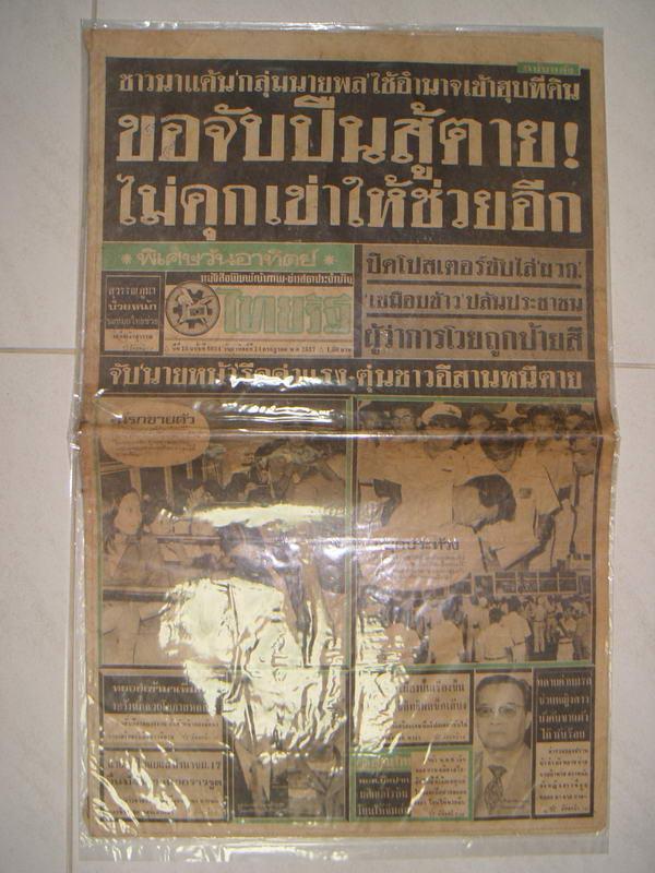 หนังสือพิมพ์เก่า ไทยรัฐ ประจำวันอาทิตย์ที่14กรกฎาคม พ.ศ.2517 สภาพดีมีครบทุกหน้า