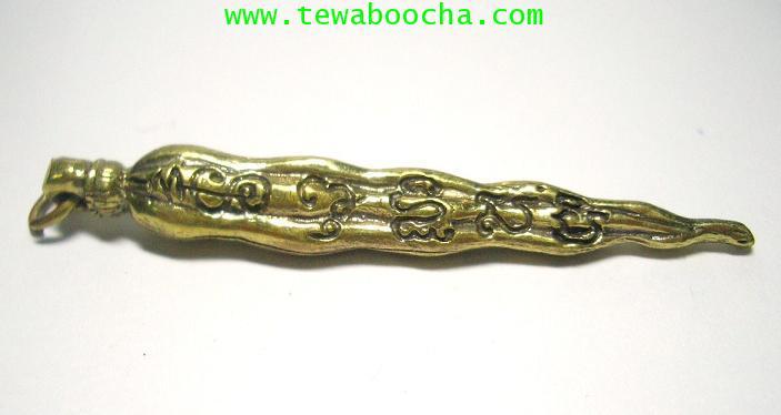 ฝักมะรุมเนื้อทองเหลือง ขนาดยาว 6 ซม. พกเพื่อเรียกเงินทองเข้ากระเป๋า ค้าขายดี