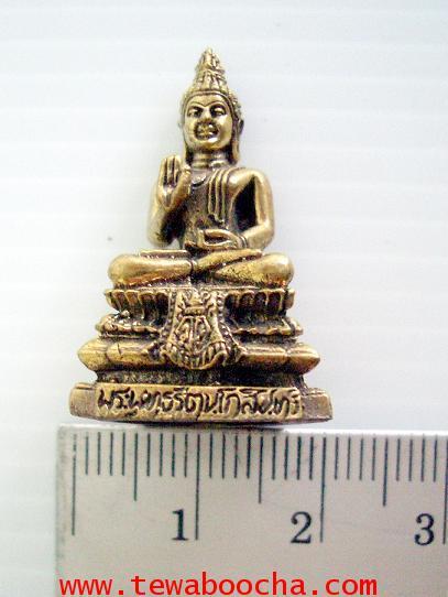 พระพุทธรัตนโกสินทร์ เนื้อทองเหลือง ขนาด สูง 3 ซม. ฐาน 2 ซม. 3