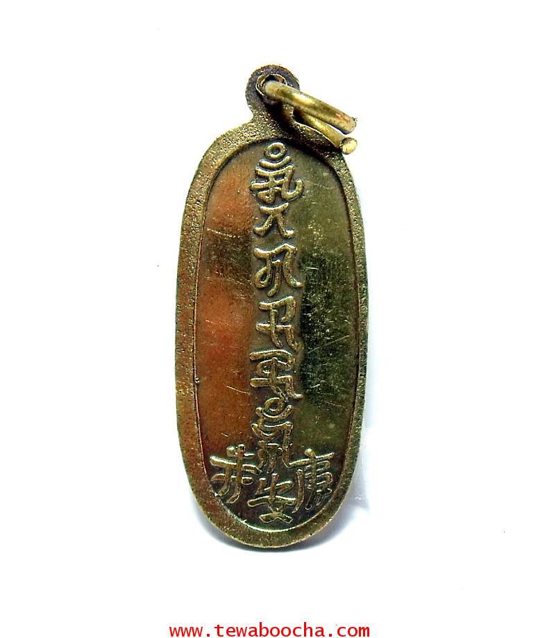 จี้ทองเหลืองเจ้าแม่กวนอิมปางประทานพรถือแจกันน้ำทิพย์ยกมือประทานพร:ด้านหลังคาถามงคล สูง3ซม.กว้าง 1ซม. 1