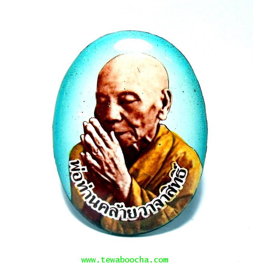 พ่อท่านคล้าย วาจาสิทธิ์ เทวดาเมืองคอน:ล๊อกเกตเปลือกไข่หลังอุดผงธูปปั๊มยันต์ติดจีวร สูง3x2ซม.