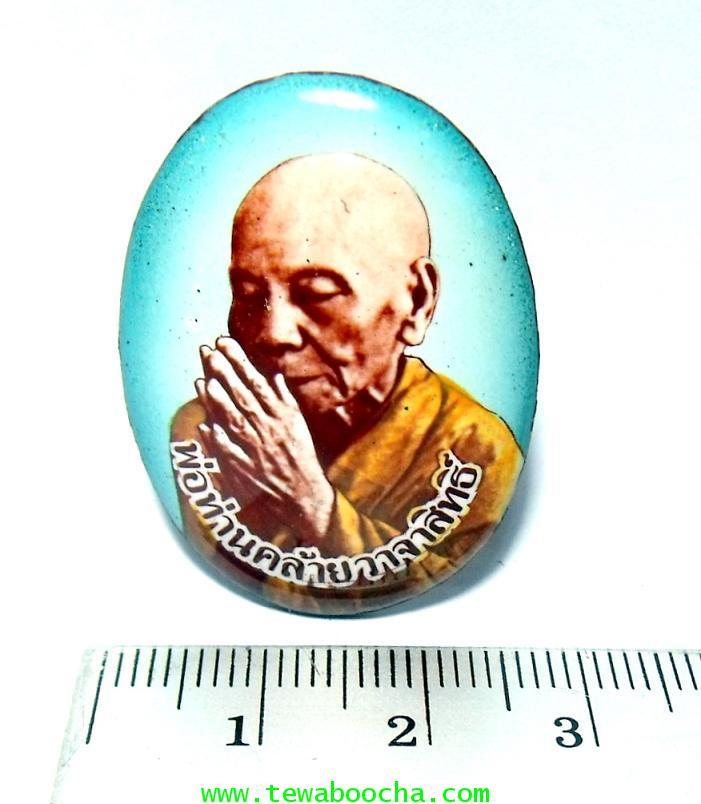 พ่อท่านคล้าย วาจาสิทธิ์ เทวดาเมืองคอน:ล๊อกเกตเปลือกไข่หลังอุดผงธูปปั๊มยันต์ติดจีวร สูง3x2ซม. 3