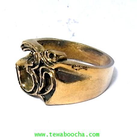 แหวนสัญลักษณ์โอม รวมพลังมหาเทพ เนื้อทองเหลืองผิวเก่าหน้าแหวนสูง 1.3 ซม.เส้นผ่านศูนย์กลาง2ซม. 1