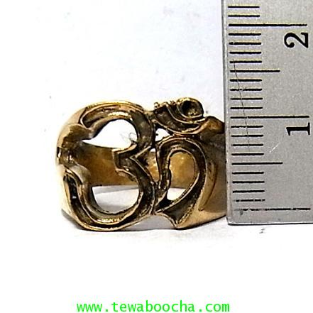 แหวนสัญลักษณ์โอม รวมพลังมหาเทพ เนื้อทองเหลืองผิวเก่าหน้าแหวนสูง 1.3 ซม.เส้นผ่านศูนย์กลาง2ซม. 4