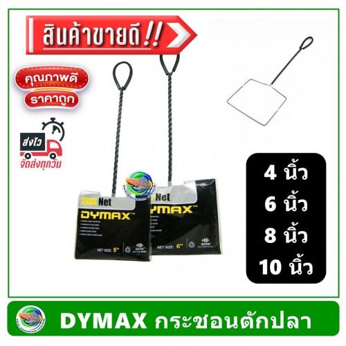 Dymax Fish Net กระชอนตักปลา ขนาด 10 นิ้ว