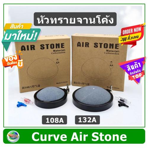 หัวทรายจานโค้ง รุ่นใหม่ Air Stone รุ่น 108A