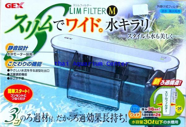 กรองแขวน GEX Slim Filter L