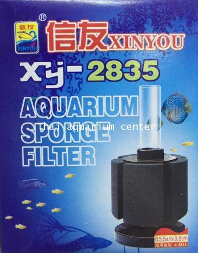 กรองฟองน้ำ Xy-2835