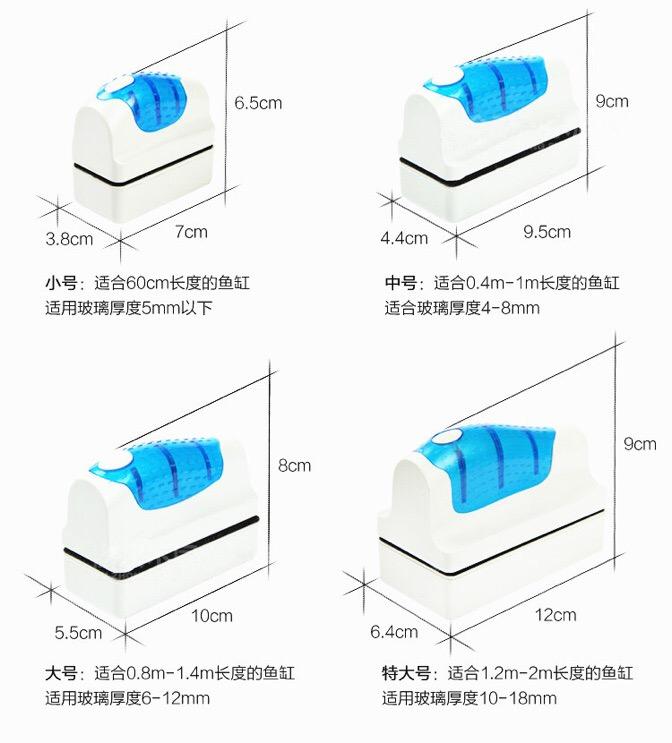 แปรงแม่เหล็กขัดตู้ปลา SOBO SB-BMIN 2