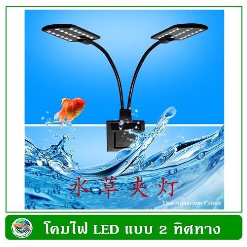LED Clip Lamp โคมไฟ LED หนีบข้างตู้ แบบ 2 ทิศทาง
