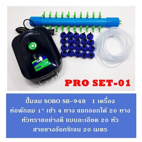 ชุดปั๊มลม SOBO SB-948 พร้อมอุปกรณ์ PRO SET 01