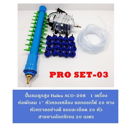 ชุดปั๊มลม SOBO SB-948 พร้อมอุปกรณ์ PRO SET 03
