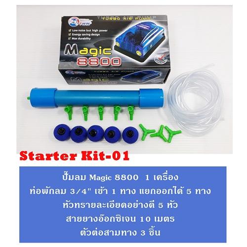 ชุดปั๊มลม Megic 8800 พร้อมอุปกรณ์ Stater Kit 01