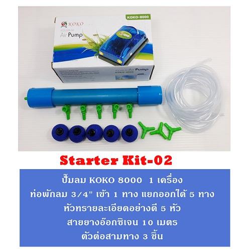 ชุดปั๊มลม Koko 8000 พร้อมอุปกรณ์ Stater Kit 02