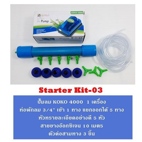 ชุดปั๊มลม Koko 4000 พร้อมอุปกรณ์ Stater Kit 03
