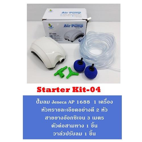 ชุดปั๊มลม Jeneca AP1688 พร้อมอุปกรณ์ Stater Kit 04
