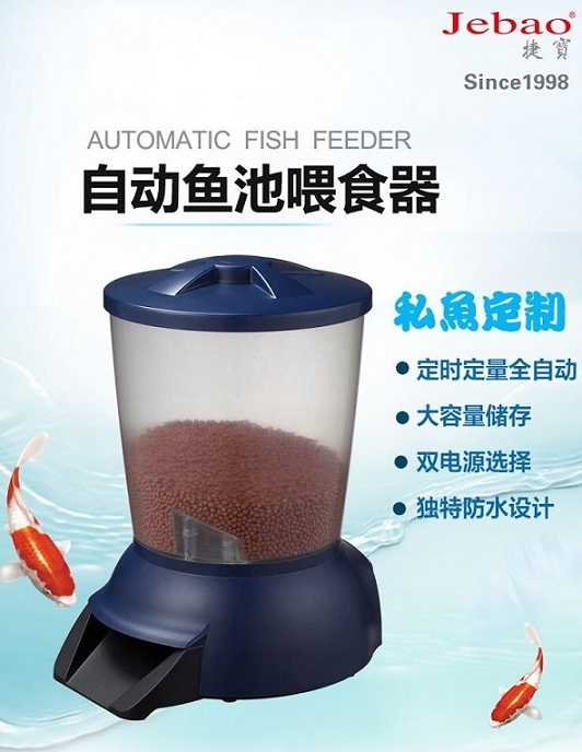 Jebao Automatic Fish Feeder เครื่องให้อาหารปลาอัตโนมัติขนาด 5 ลิตร