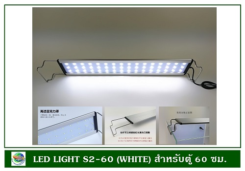 โคมไฟ LED สีขาว S2-60 สำหรับตู้ปลาขนาด 60 ซม.