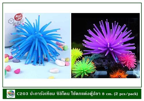 C203 ปะการังเทียม ซิลิโคน สีฟ้า/ม่วง (2 pcs/pack) ใช้ตกแต่งตู้ปลา ขนาด 8 ซม.