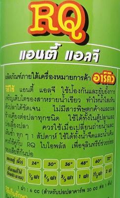 RQ Anti Algae อาร์คิว แอนตี้ แอลจี กำจัดตะไคร่น้ำเขียว 500 ml. 1