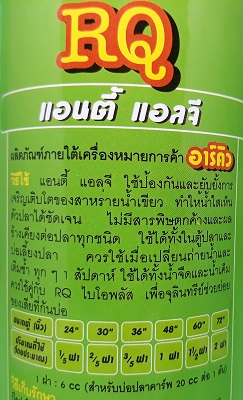 RQ Anti Algae อาร์คิว แอนตี้ แอลจี กำจัดตะไคร่น้ำเขียว 200 ml. 1