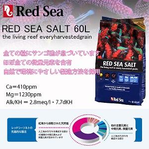 RED SEA SALT เกลือทะเล สำหรับตู้ปลาทะเลทุกชนิด ปะการัง, สัตว์ไม่มีกระดูกสันหลัง (2 kg) 1