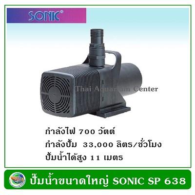 ปั้มน้ำ Sonic SP 638 1
