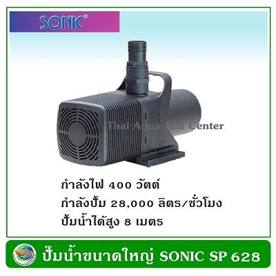 ปั้มน้ำ Sonic SP 628 1