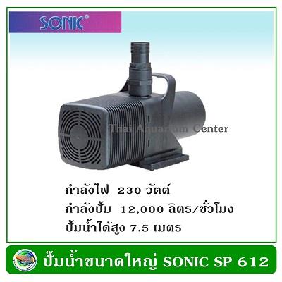 ปั้มน้ำ Sonic SP 612