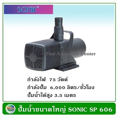 ปั้มน้ำ Sonic SP 606