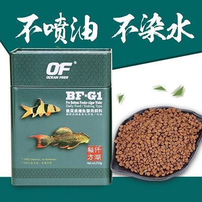 OF OCEAN FREE Pro Bottom Feeder BF-G1 อาหารปลาที่หากินตามพื้น เกรดพรีเมี่ยม คุณภาพสูง 250 g. (เม็ดขน