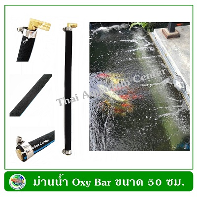Oxy Bar ม่านน้ำออกซิเจน ท่อยางปล่อยออกซิเจน ยาว 50 ซม.
