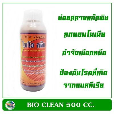 ไบโอ คลีน Bio Clean 500 cc. กำจัดแก๊สพิษ แอมโมเนีย เมือกหนืด