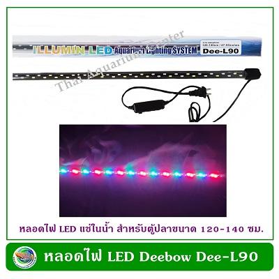 Deebow Dee-L90 หลอดไฟ LED แช่ในน้ำใส่ตู้เลี้ยงปลา, กุ้ง ใช้กับตู้ขนาด 120-140 ซม./48-52 นิ้ว