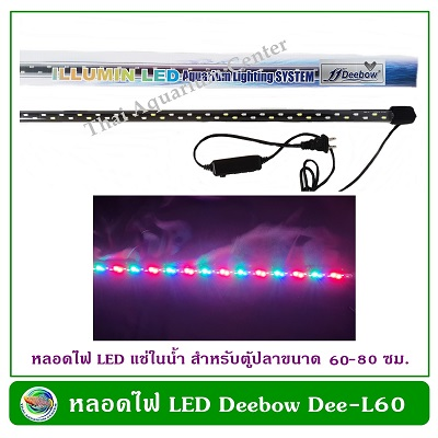Deebow Dee-L60 หลอดไฟ LED แช่ในน้ำใส่ตู้เลี้ยงปลา, กุ้ง ใช้กับตู้ขนาด 60-80 ซม./24-32 นิ้ว