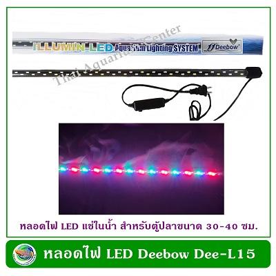 Deebow Dee-L15 หลอดไฟ LED แช่ในน้ำใส่ตู้เลี้ยงปลา, กุ้ง ใช้กับตู้ขนาด 30-40 ซม./12-16 นิ้ว